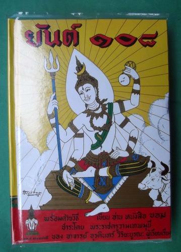 108 Yant Pitsadarn Chabab Pitsadarn (Original Pocket Size hardback Version) - Ajarn Urakint Wiriyaburana - Samnak Prahm Thai (Thai Language)