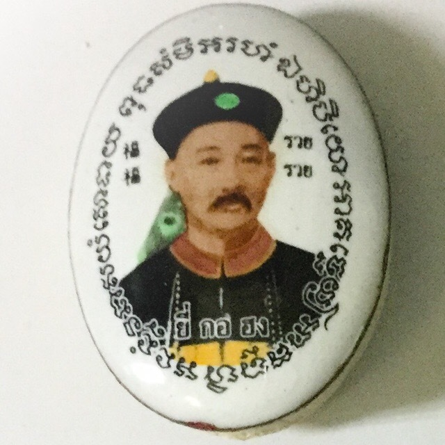Locket Jao Por Phu Yee Gor Hong - Painted Enamel Shell with Sacred Powder rear face, Taw Waes Suwan, Enchanted Dice & Takrut - 'Sethee Ruay Sap' Edition 2553 BE - Luang Phu Key - Wat Sri Lamyong