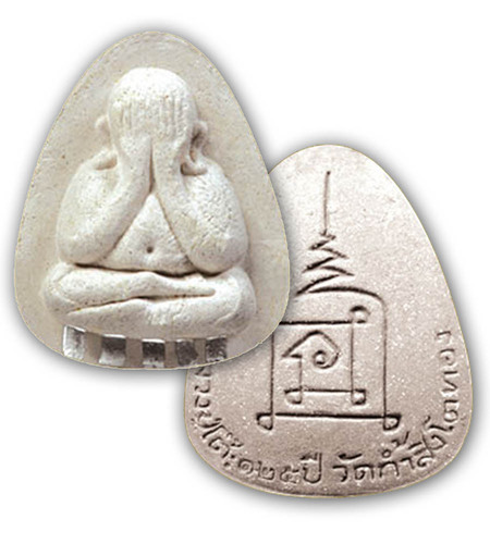 Pra Pid Ta Hlang Yant Na Boran Nuea Pong Somdej 5 Solid Silver Takrut LP To 125th Anniversary Wat Tham Singto Tong 125 Monks Blessing Only 499 Made