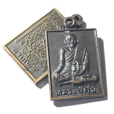 Rian Luang Phu Sukh Wat Pak Klong Makham Tao Hlang Yant Grao Paetch 2529 BE Lan Po Edition Blessed by Luang Phu Doo + Luang Por Maha Po