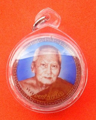Luang Por Phern Locket with Tiger on rear face - Maha Mongkol Sahassawat Mai 2543 BE - Wat Bang Pra