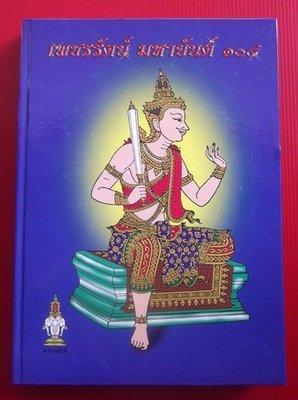 Paetcharat Maha Yant 108  - (Yant 108 Book 2 - A4 Size Extended Version) - Ajarn Urakint Wiriyaburana - Samnak Prahm Thai (Thai Language)
