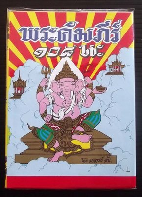 Pra Kampir 108 Na Pitsadarn Pitsadarn (Pocket Size) - Ajarn An - Compiled from an Ancient Grimoire (Thai Language)