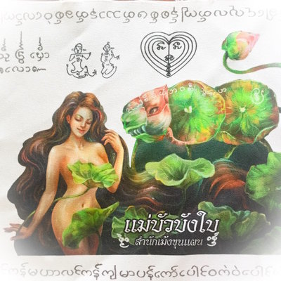 Pha Yant Bua Bang Bai - Lotus Leaf Fairy with Paetch Payatorn Himapant Animal Only 500 Made -  Jantr Phaen 2558 BE Edition - Ajarn Meng Khun Phaen