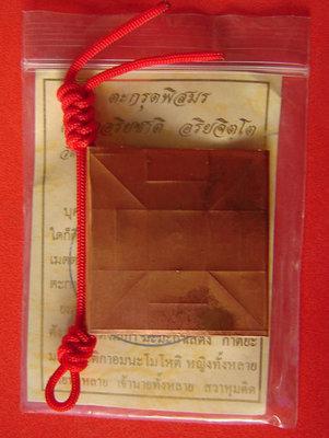 Takrut Pitsamorn (King Butterfly attraction spell) 2549 BE - Kroo Ba Aryachat - Wat Saeng Gaew Potiyan