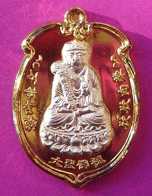 Rian Tai Sia Huk Jow Thai-Chinese Monkey Arahant God - Pang Samrej (Success) - Nuea Galai Tong Hnaa Ngern (brass alloy with silver image) - Wat Sam Jeen 2554 BE special edition