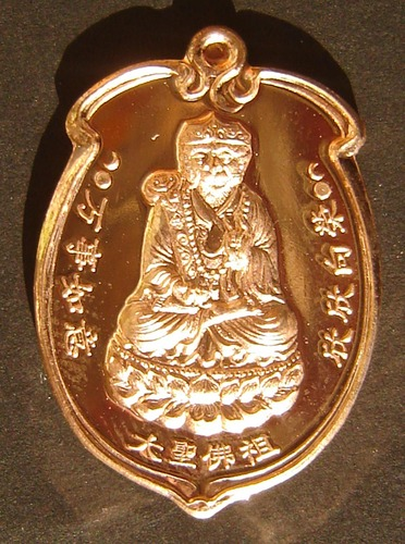 Rian Tai Sia Huk Jow Thai-Chinese Monkey Arahant God - Pang Samrej (Success) - Nuea Chanuan Tong Daeng (sacred copper alloys from Bucha statues) - Wat Sam Jeen 2554 BE special edition