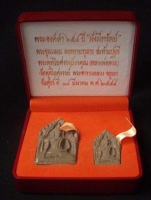 Pra Khun Phaen Prai Kumarn Satan Batapi 'Ongk Kroo Pised Na Gesa' (with Monks Hair) 2 Amulet Box Set - 'Pra Ongk Dam 658 Pi Mang Mee Sap' edition #53 - Luang Por Huan (Hone) - Wat Putai sawan 2554 BE