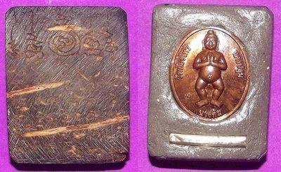 Kala Ta Diaw (one eye coconut shell) Ayu Wattana Mongkol 90 edition 2554 BE - Hlang Fang Rian Nang Pimpa Fang Takrut Hua Jai Nang Pimpa - Luang Phu Ap - Wat Tong Sai