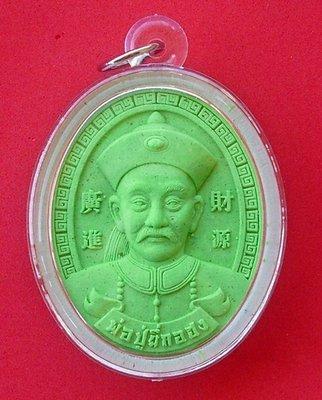 Por Phu Yee Gor Hong Gamblers amulet - Green edition - Kroo Ba Subin