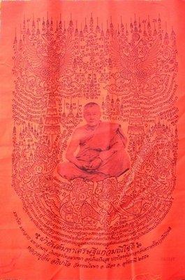 Pha Yant Maha Sethee Gaew Manee Chote - Luang Por An Apibalo - Wat Tamma Kosok (Wat Rong Koh) 2551 BE