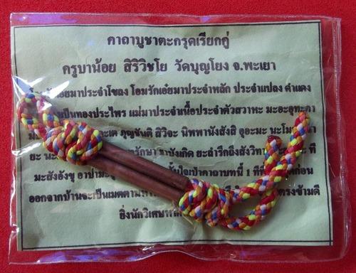 Takrut Riak Koo (Husband/Wife Finder) - Kroo Ba Noi Siri Wichayo - Wat Bun Tong (Payao)