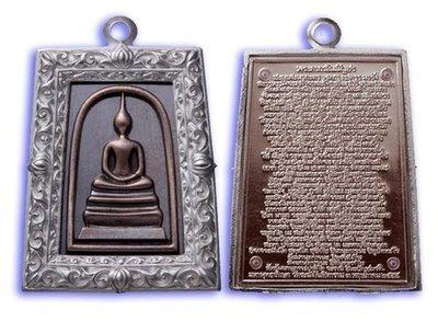 Pra Somdej Wat Rakang Pim Yai - Ongk Nava Grob Ngern  (9 Sacred Metals Image, Silver Frame) - 'Benja Baramee' edition - Wat Rakang Kositaram 2555 BE - Only 299 Made