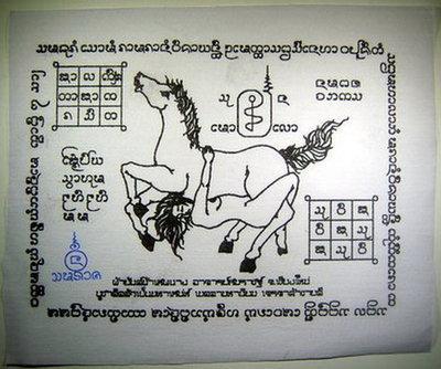 Pha Yant 'In Ma Sep Nang' - Ajarn Somrach (Korawas) Chiang Mai