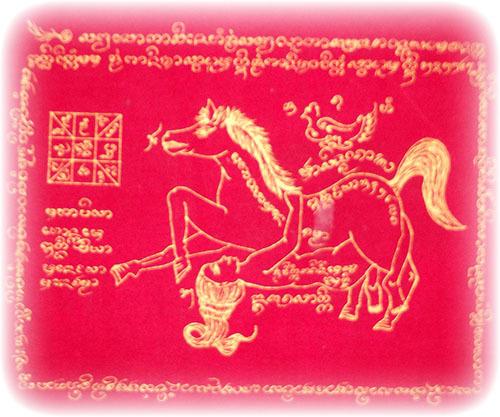 Pha Yant In Ma Saep Nang - Por Phu Noi Dtan (Lay Sorcerer) 2555 BE
