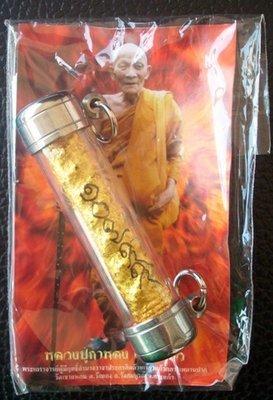 Tagrud Pralaks Hnaa Tong Luang Phu Ka Long - Wat Khao Laem