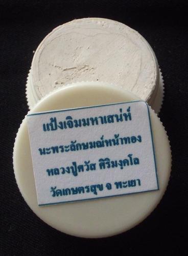 Paeng Jerm Maha Sanaeh Na Pralaks Hnaa Tong - Sacred Charm Face Powder for Mercy, Success, Popularity and Fame  - Luang Phu Sawad (Por Phu Ruesi) - Wat Kaset Sukh 2555 BE