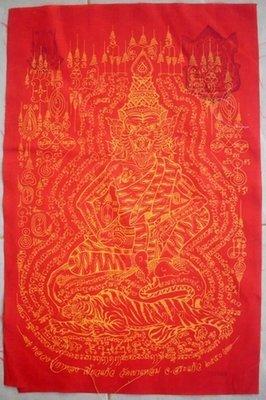Pha Yant Por Phu Ruesi Jao Saming Prai - Rare 2550 Wai Kroo edition (Red and Yellow) - Luang Phu Ka Long - Wat Khao Laem