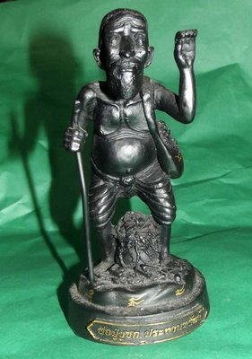 'Choo Chok Sabai-Sabai Yern Bon Gong Tong' (Jujaka Lucky Beggar standing on a Mound of Gold) Nuea Rae (Sacred Resins with Magical Minerals) - Luang Por Goey Chudtima 6 x 2.5 Inches