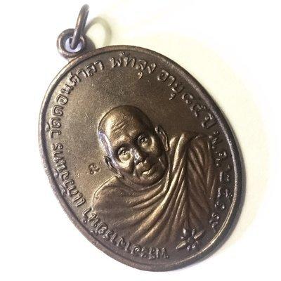 Rian Roop Muean Nuea Nava Loha (9 Sacred Metals) - Tee Raleuk Sang Kuti Por Tan Nam 2550 BE - Wat Don Sala