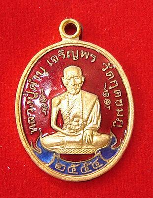 Rian Roop Khai Boran Long Ya Rachawadee - Nuea Tong Rakang Gao (Temple Bell Brass with Red and Blue enamel glaze) Run Jaroen Porn Sadung Glab - 2554 BE - Luang Phu Kam Bu (Wat Gut Chompoo)