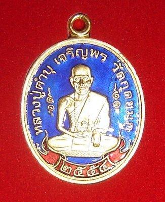 Rian Roop Khai Boran Long Ya Rachawadee - Nuea Tong Rakang Gao (Temple Bell Brass with Blue and Red enamel glaze) Run Jaroen Porn Sadung Glab - 2554 BE - Luang Phu Kam Bu (Wat Gut Chompoo)