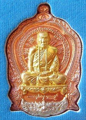 Rian Ba Chalu Nuea Tong Lam Oo Chup Nam Man Nga 108 Mongkol (Sacred Metals soaked in Metta Oil) - Run Jaroen Baramee 89 (2554 BE) - Luang Phu Kambu - Wat Gut Chompoo - 1999 made