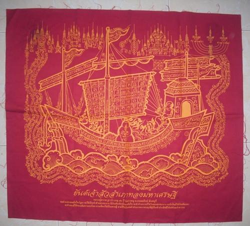 Pha Yant Jao Sua Sampao Tong Maha Sethee - Luang Phu Sawat - Wat Ang Moo