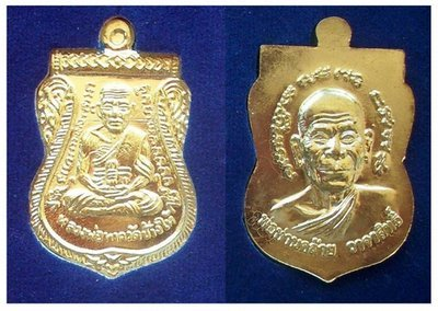 Rian Sima 2 Gaeji Ajarn Pak Tai - Luang Por Tuad, Por Tan Klai - Nuea Tong Pasom