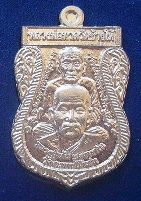 Rian Sima 3 Gaeji Ajarn Pak Tai - Luang Por Tuad, Luang Phu Gaew and Por Tan Klai Wajasit - Nuea Albaca - Wat Sapan Mai Gaen 2553 BE