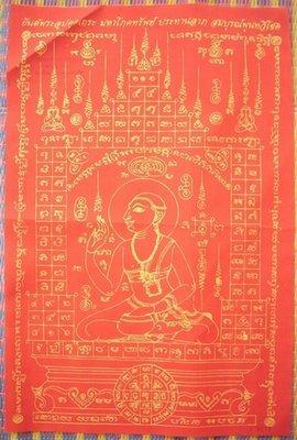 Pha Yant Pra Upakut Thaera Maha Pokasap Pratan Lap Somboon Poon Twee Choke - Luang Phu Kampant - Wat Pha None Sawan