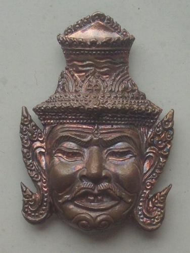 Boroma Kroo Phu Ruesi Narot  by Luang Phu Nong Tammachodto of Wat Wang Sri Tong, Sra Kaew. Run Dtraimas 2553 edition