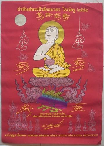 Pha Yant Pra Sivali Jok Bat (sivali eating from almsbowl) - Kroo Ba Krisana (Red)