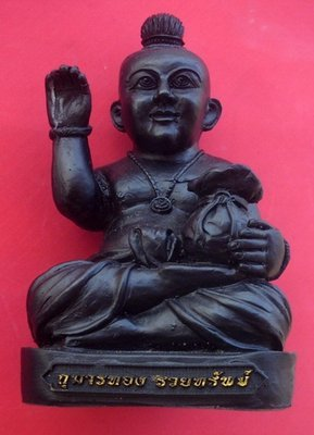 Kumarn Tong Ruay Sap - 3 Inch wide 5 Inch High Bucha statue with Sacred Prai Kumarn & Takian Powders - Ajarn San Kong Waet 2552 BE