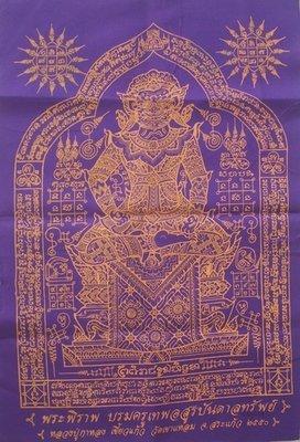 Pha Yant Pra Pirab - rare 2550 BE Wai Kroo edition - Luang Phu Ka Long - Wat Khao Laem