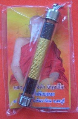 Takrut Maha Lap Gao Gote 9 Ghodas of Wealth Amulet Luang Por Tong Dam Intawaso Wat Tham Tapian Tong