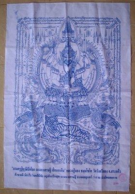 Pha Yant Boroma Kroo Ruesi Perd Loke - Na Maha Sethee - Suea Norn Kin (giant size) - Luang Phu Nong Tammachodto - Wat Wang Sri Tong