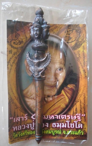 Kata Mai Kroo Maha Prohm Perd Loke - Luang Phu Nong Tammachoto