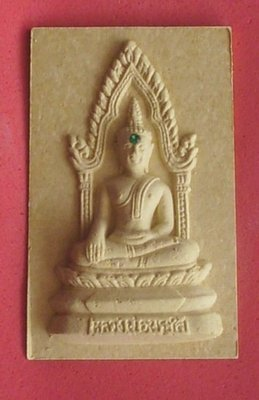 Pra Pong Luang Por Pra Sai - 'Run Sabai Tip' - Wat Po Chai - 2549 BE