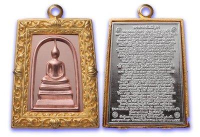 Pra Somdej Wat Rakang Pim Yai 3K - Ongk Pink Gold Grop Tong Kata Ngern (Pink Gold Image, Gold Plated casing, Silver Plated back face) - 'Benja Baramee' - Wat Rakang Kositaram 2555 BE - Only 999 made