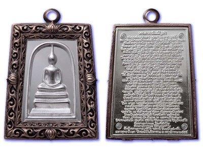Pra Somdej Wat Rakang Pim Yai - Grob Nava Loha Ongk Ngern (9 Sacred Metals, Solid Silver Image) - 'Benja Baramee' edition - Wat Rakang Kositaram 2555 BE - Only 299 Made