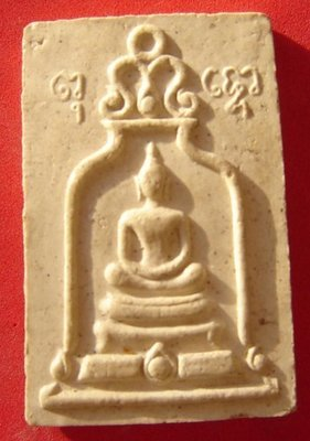 Pra Somdej Wat Rakang 2500 BE - Pim Sum Rakang - Luang Phu Nak - 25 Centuries of Buddhism Edition
