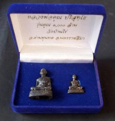 Chud Roop Lor Muean Luang Por Koon 2 Ongk (two statuette box set) 'Run Koon Pan Lan' (1000 Milion edition) - Luang Por Koon Purisutto - Wat Ban Rai 2537 BE