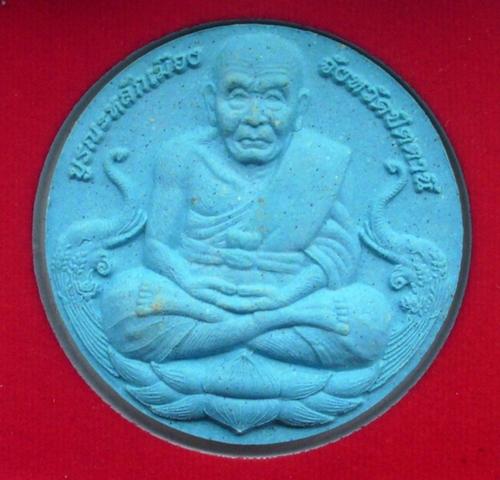 Luang Por Tuad with Jatukam Ramathep Deity - Burana Lak Mueang Pattani edition 2550 BE - blessed at Wat Chang Hai