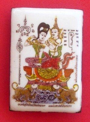 Locket Taep Suryan Riak Nang (Chak Khaw) - Pra Gru Luang Por Goey - Samnak Wat Pah Daeng
