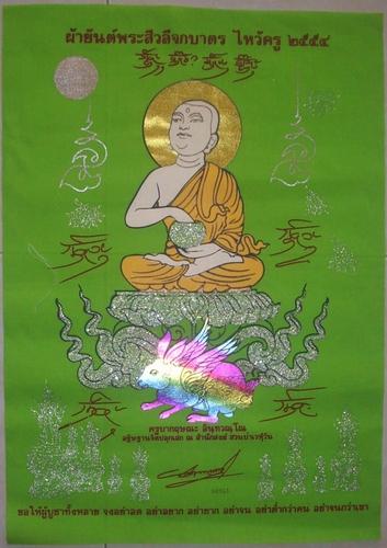 Pha Yant Pra Sivali Jok Bat (sivali eating from almsbowl) - Kroo Ba Krisana (Lime Green)