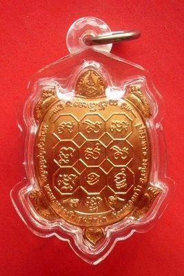 Rian Paya Tao Ruean Luean Yos - Nuea Tong Daeng Ja Ngao - Pra Ajarn Ji Somjidto - Wat Nong Wa