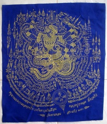 Pha Yant Hanuman Paed Gorn Plaeng Rit (Blue and Gold version) Luang Phu Ka Long - Wat Khao Laem 2550 BE