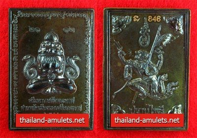 Rian Stamp Pid Ta Pang Pagan (Hlang Hanuman Braap Pairee) San Hlak Mueang Nakorn Sri Tammarat 2549 BE limited numbered edition amulet