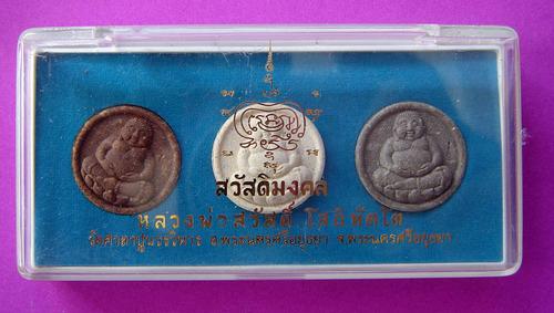 Pra Sangkajjai Maha Lap 3 set - Sawad Mongkol edition 2552 BE - Nuea Pong Toop, Pong Puttakun, Pong Chan Mak - Luang Phu Sawad - Wat Sala Poon (Ayuttaya)